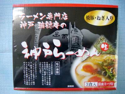 神戸ラーメン