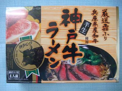 神戸牛ラーメン