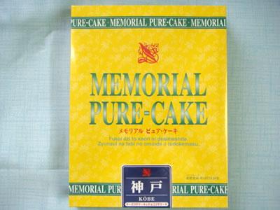 メモリアルピュアケーキ